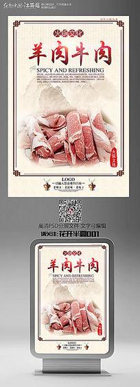 传统火锅文化食材海报之羊肉牛肉
