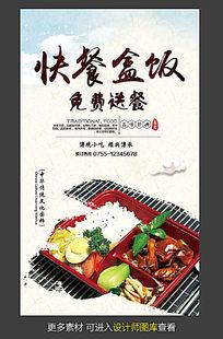 快餐盒饭促销海报模板