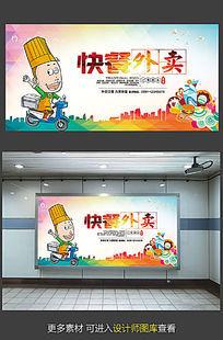 快餐外卖促销宣传海报背景