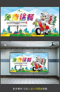 外卖送餐宣传海报模板