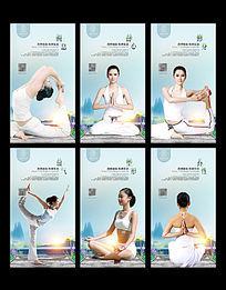 瑜伽宣传展板设计