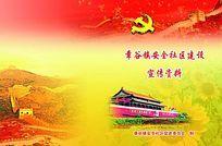 章谷镇安全社区建设宣传资料封面