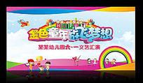 61儿童节文艺汇演背景设计