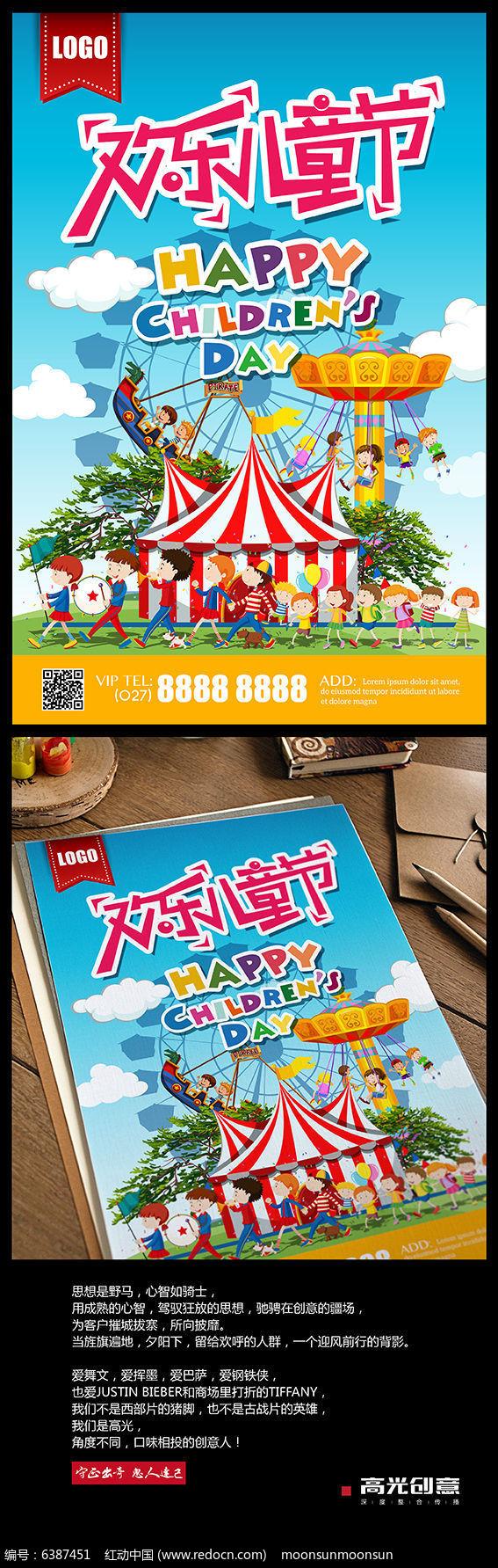 儿童节游乐场海报