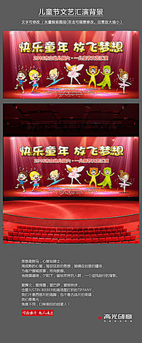 六一儿童节文艺汇演背景