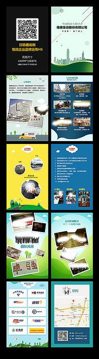 物流公司品牌宣传推广h5页面设计