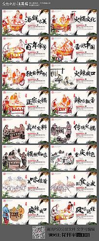 系列中国传统火锅文化海报