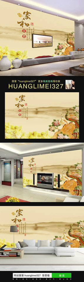 玉雕牡丹花电视背景墙