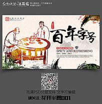 中国传统火锅文化海报百年字号