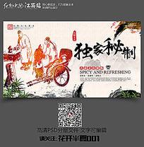 中国传统火锅文化海报之独家秘制