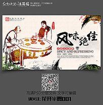 中国传统火锅文化海报之风味绝佳