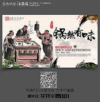 中国传统火锅文化海报之锅然有味