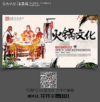中国传统火锅文化海报之火锅文化