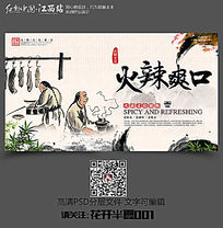 中国传统火锅文化海报之火辣爽口