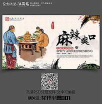 中国传统火锅文化海报之麻辣爽口