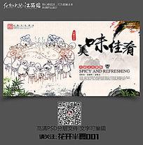 中国传统火锅文化海报之美味佳肴