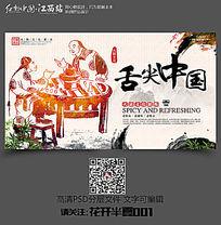 中国传统火锅文化海报之舌尖中国