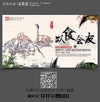 中国传统火锅文化海报之以食会友