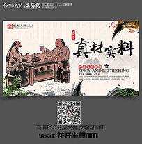 中国传统火锅文化海报之真材实料