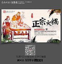 中国传统火锅文化海报之正宗火锅