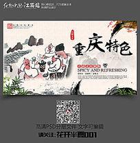 中国传统火锅文化海报之重庆特色