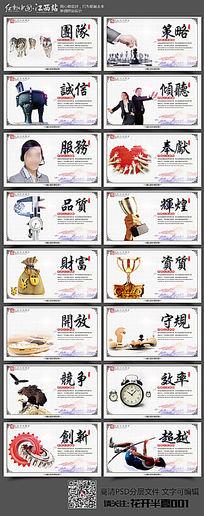中国风创意简洁大气企业文化展板