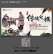 中国风传统火锅文化海报设计