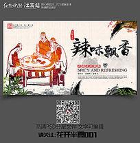 中国风传统火锅文化海报之辣味飘香