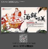 中国风传统火锅文化海报之汤鲜味美
