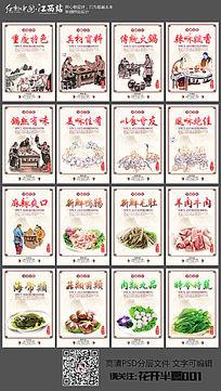 传统火锅店挂画海报设计