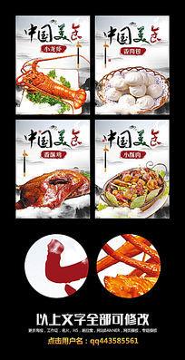 高档美食餐饮海报海报设计psd