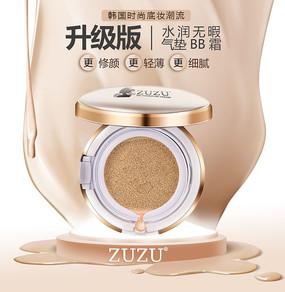 化妆品气垫BB霜升级版海报广告图片