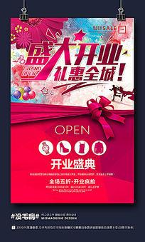开业庆典宣传海报