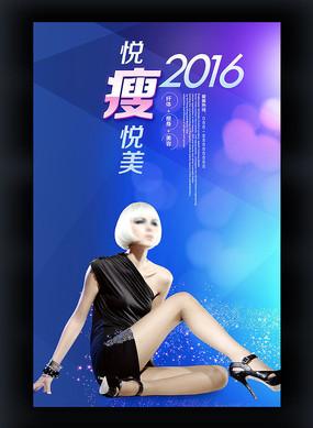 蓝色高端创意瘦身减肥美容海报设计