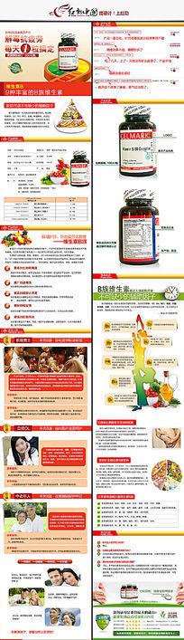 淘宝保健品维生素B详情页细节描述