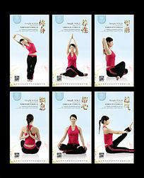 瑜伽运动宣传展板