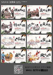 中国传统火锅文化海报设计