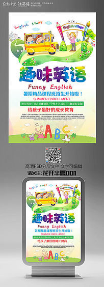 卡通趣味英语英语培训班招生海报设计