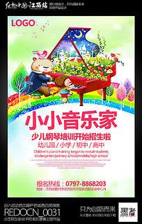 炫彩少儿音乐培训班招生海报设计