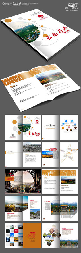 创意简约云南旅游画册模板