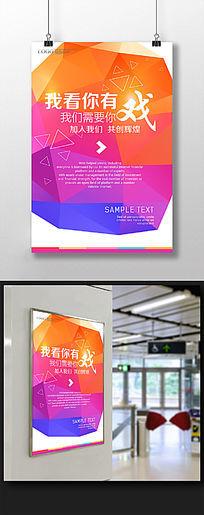 创意时尚招聘海报设计