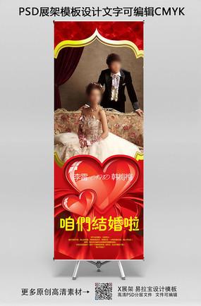 红色浪漫婚庆X展架设计
