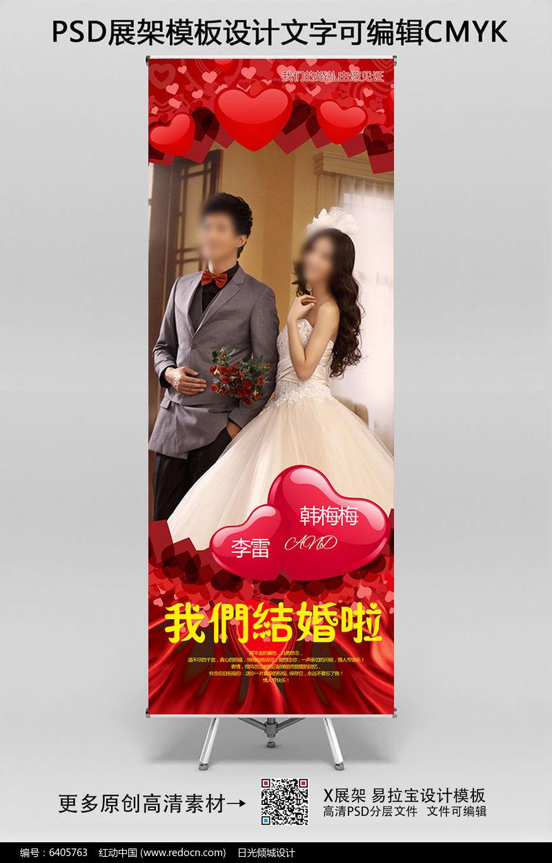 红色浪漫婚庆X展架设计图片