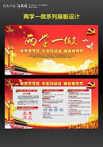 红色两学一做政府宣传展板设计