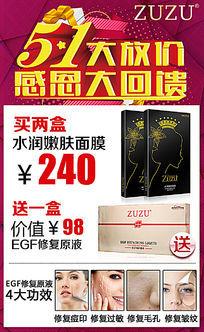 化妆品51海报促销广告
