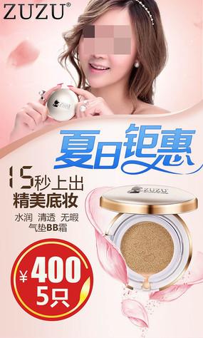 化妆品美妆气垫BB霜促销活动海报