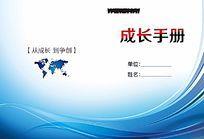 简洁蓝色线条动感科技画册封面