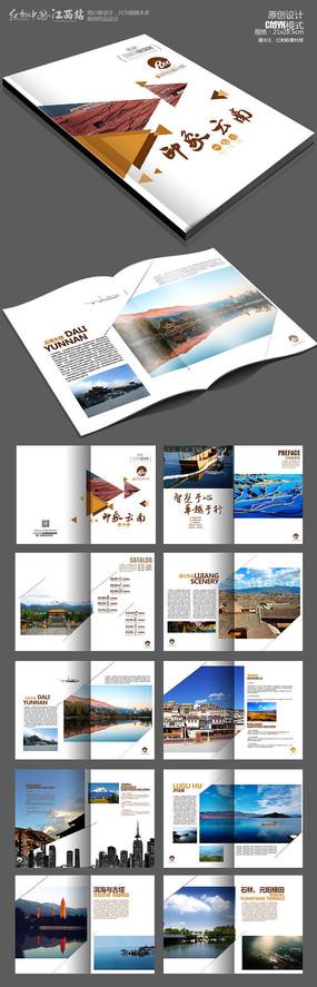 简约大气云南旅游画册版式设计模板