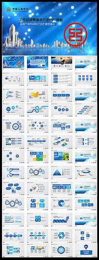 蓝色中国工商银行专用企业ppt幻灯片模板