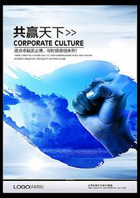 企业文化共赢天下展板